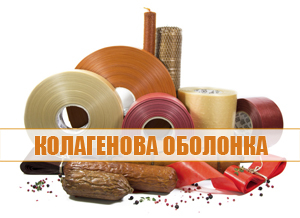 Колагенова оболонка для ковбас: все, що потрібно знати про неї
