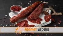 Рецепт для приготовления самых вкусных «Сушеных Колбасок»