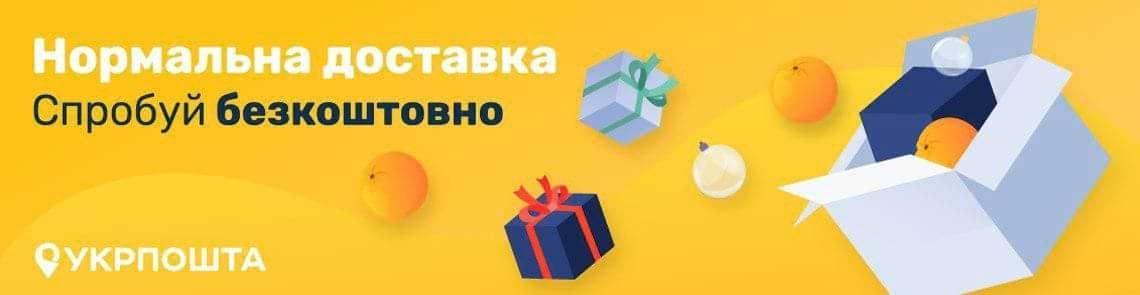 <p>Доставка товаров для копчения Укрпочтой бесплатно</p>